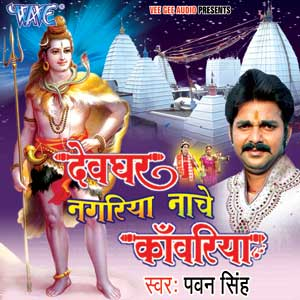 Watch Promo Videos Songs Bhojpuri Bol bam Album Devghar Nagariya Nache Kanwariya 2015 Pawan Singh Songs List, Download Full HD Wallpaper, Photos.