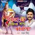 Devghar Nagariya Nache Kanwariya 2015 (Pawan Singh) Bol Bum Album Songs List