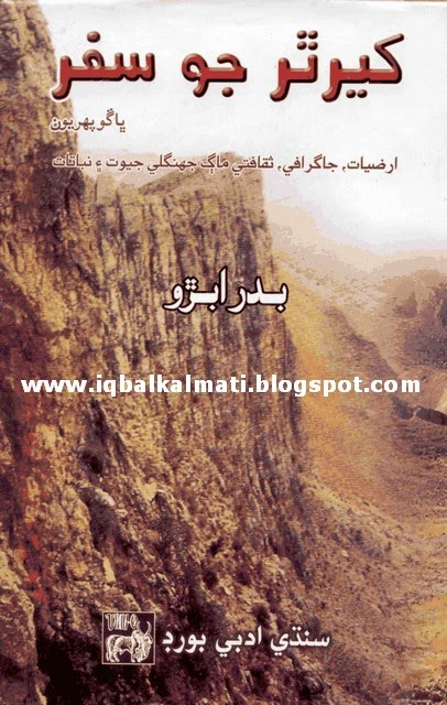 Kirthar Jo Safar By Badr Abro