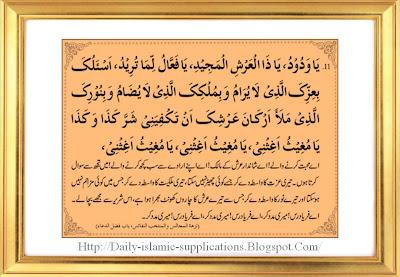 مقبول دُعائیں ۱۱