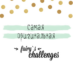 ТОП блога fairyschallenge