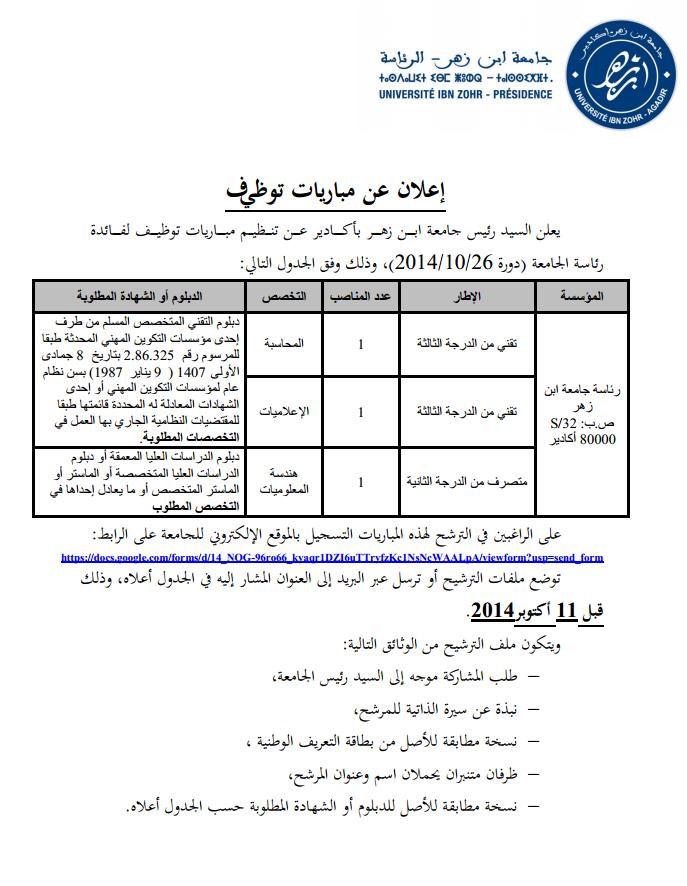 جامعة ابن زهر أكادير اعلان عن اجراء مباراة توظيف