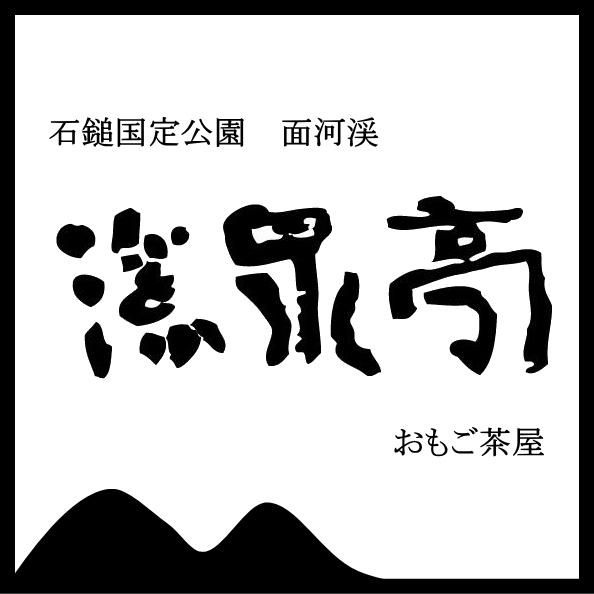 渓泉亭・面河茶屋