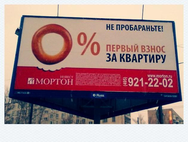 Коммуникационный аудит: Мортон - идиотская реклама