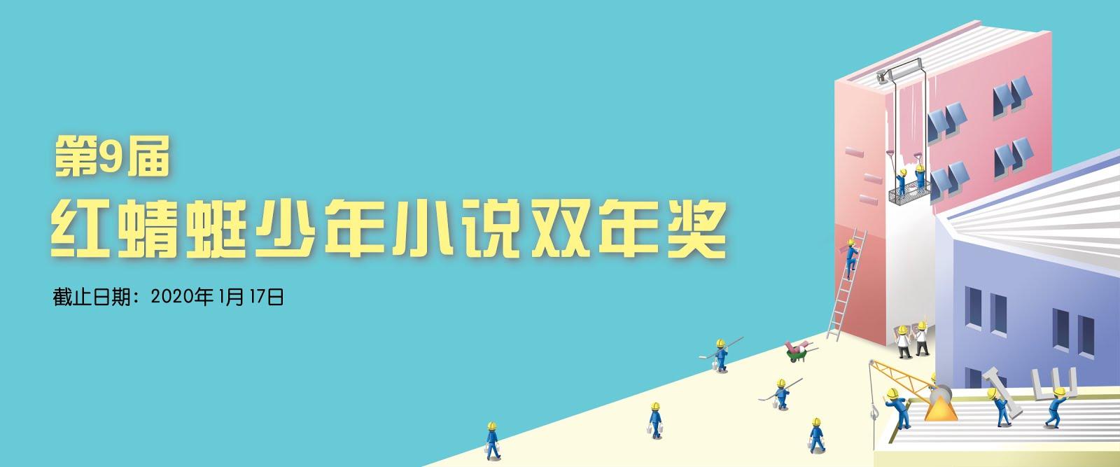 红蜻蜓少年小说奖