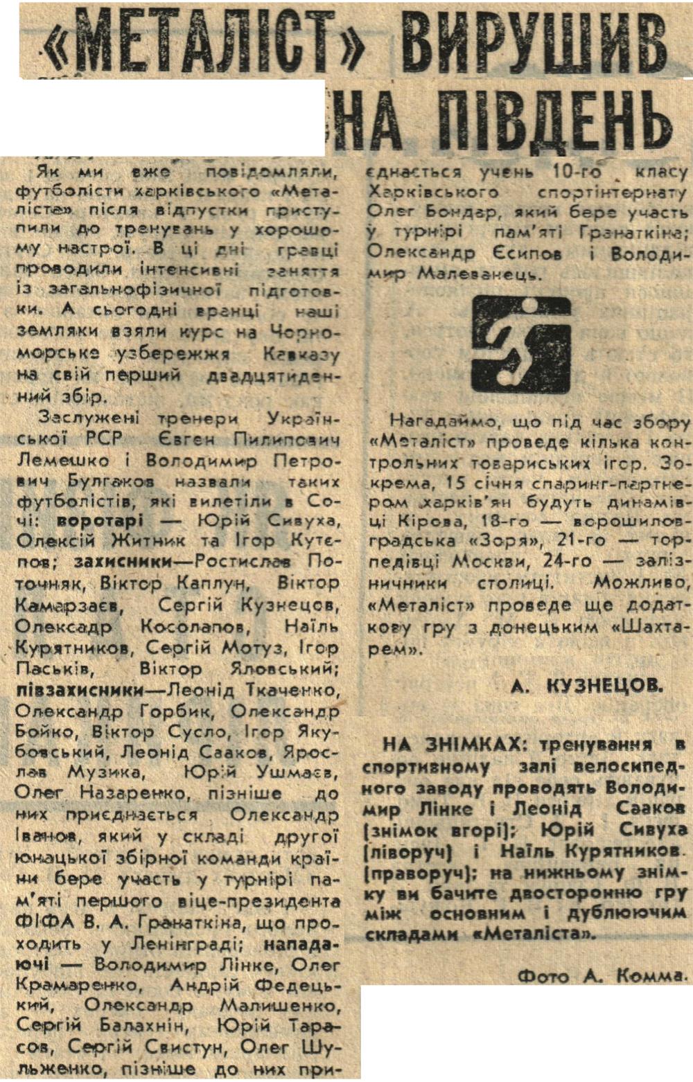 [Изображение: 1983_01_12_sbory_text.jpg]