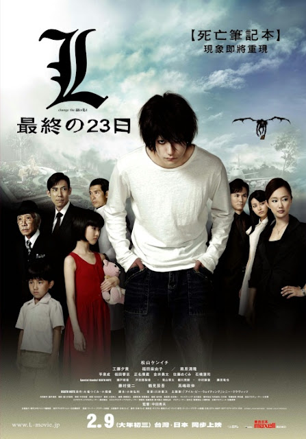 Death Note: L Change the World full movie