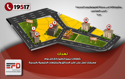 New Heliopolis city best locations near to al shorouk city