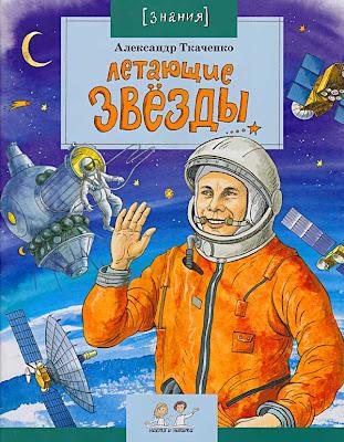 Книга Летающие звезды