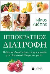 Διαβαστε αναλυτικα για την Ιπποκρατειο Διατροφη στο βιβλιο :