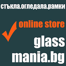 Първи Онлайн Магазин за Стъкла Огледала Рамки