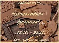 """""""Шоколадная фабрика""""  до 31.10"""