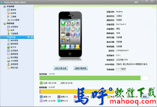 iTools Portable 免安裝版下載,取代蘋果 iTunes 的 iPhone 音樂、通訊錄管理工具程式