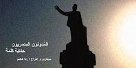 الفيلم الوثائقي / المدونون المصريون