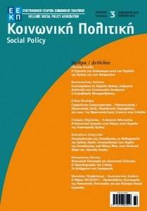 """""""Κοινωνική Πολιτική"""" 3ο Τεύχος"""