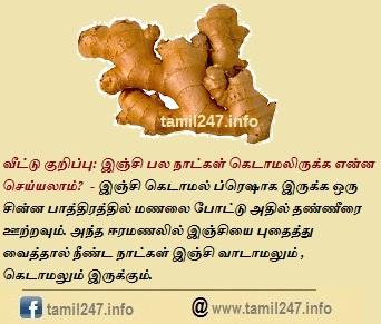 inji vaadamal kedaamal irukka tips, samayal tips in tamil, veettu kurippugal