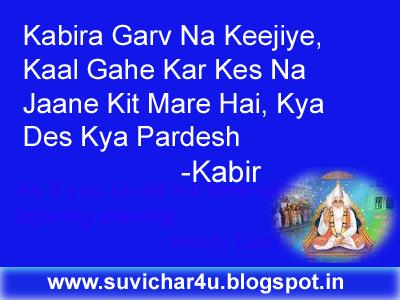 Kabira Garv Na Keejiye, Kaal Gahe Kar Kes Na Jaane Kit Mare Hai, Kya Des Kya Pardesh
