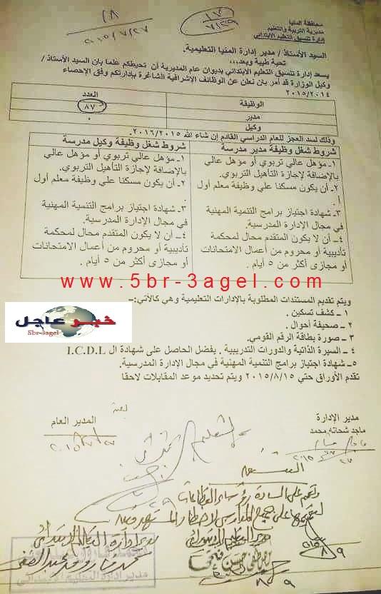اعلان وظائف مديرين ووكلاء مدارس بمحافظة المنيا للعام الدراسى الجديد 2015 / 2016