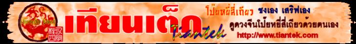 :: www.tiantek.com ::