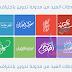 مخطوطات العيد 2015 - عيد مبارك سعيد