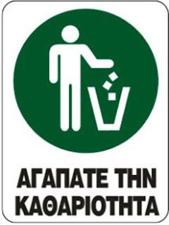 Αγαπητοί δημότες   Η καθαριότητα της πόλης μας αφορά όλους.