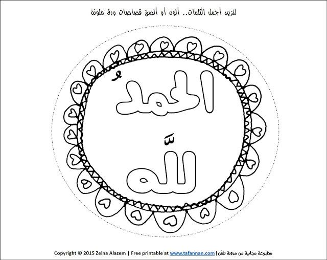 صفحة للتلوين لنشاط وردة الحمد لله alhamdulellah coloring page Islamic activities for children