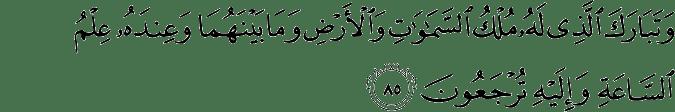 Surat Az-Zukhruf Ayat 85