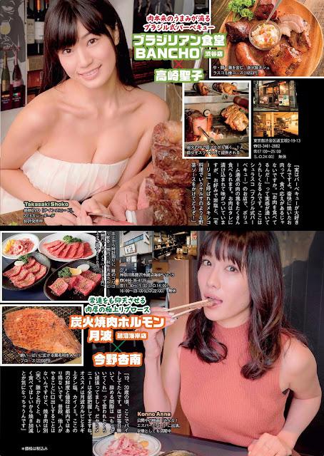 Takasaki Shoko 高崎聖子 x Konno Anna 今野杏南 Eat Meat
