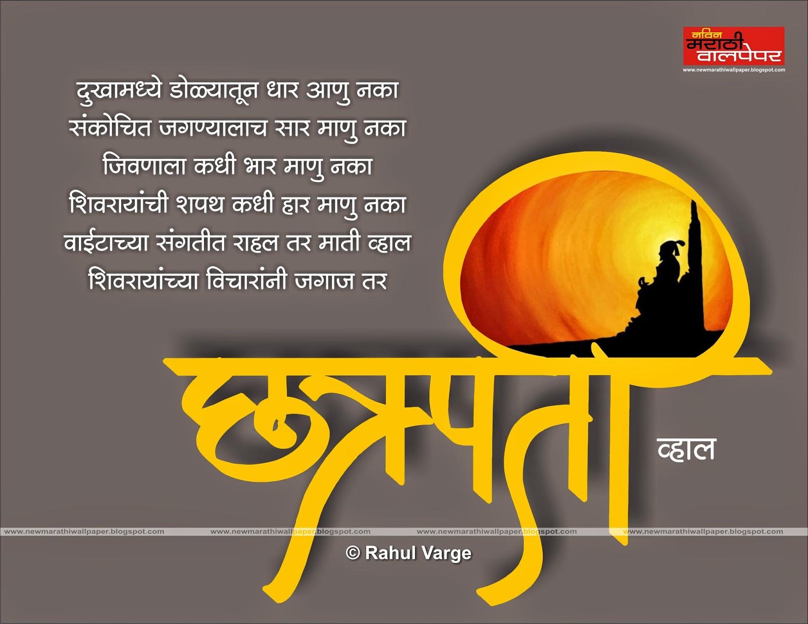 Shivaji Maharaj + new Marathi Wallpaper - Marathi Wallpaper