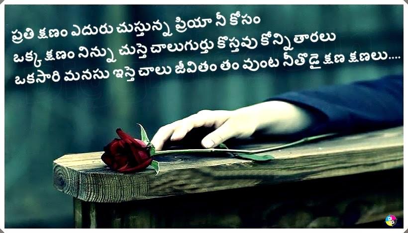 girl frind quotes in telugu quotesgram
