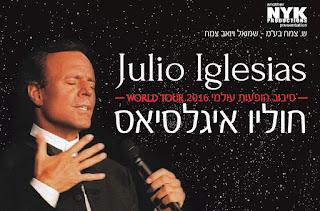 חוליו איגלסיאס בישראל - מאי 2016