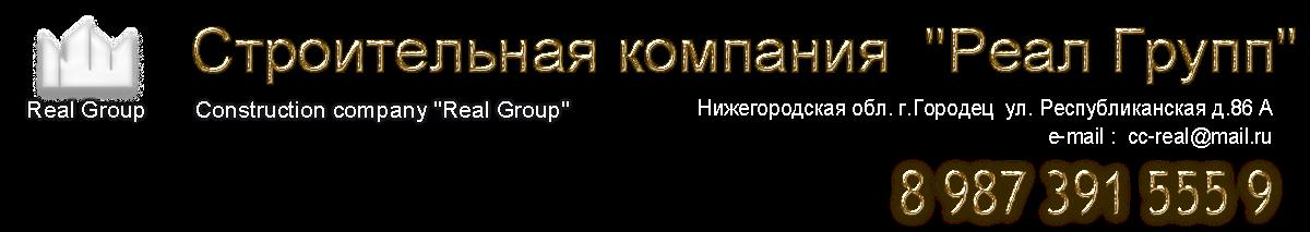 """Строительная компания  """"РЕАЛ ГРУПП"""""""