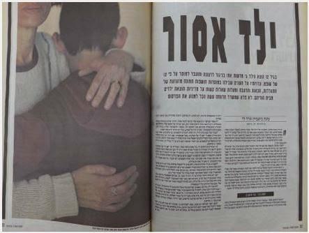 ילד אסור - מוסף הארץ, עינת פישביין וורד לי, 18/2/2000