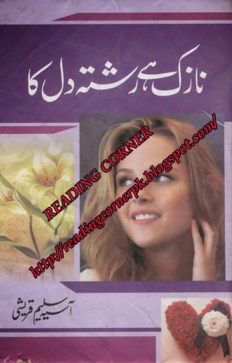 Nazak hai rishta dil ka by Asia Saleem Qureshi Online Reading