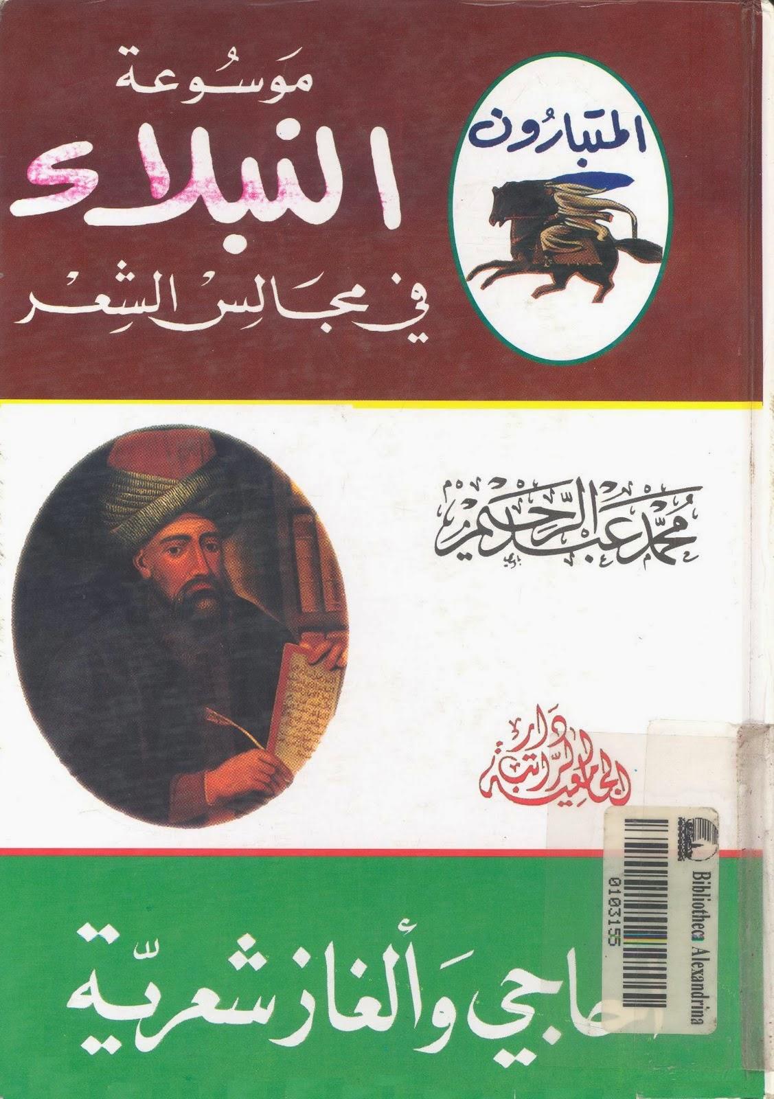 موسوعة النبلاء في مجالس الشعر: أحاجي وألغاز شعرية - محمد عبد الرحيم pdf