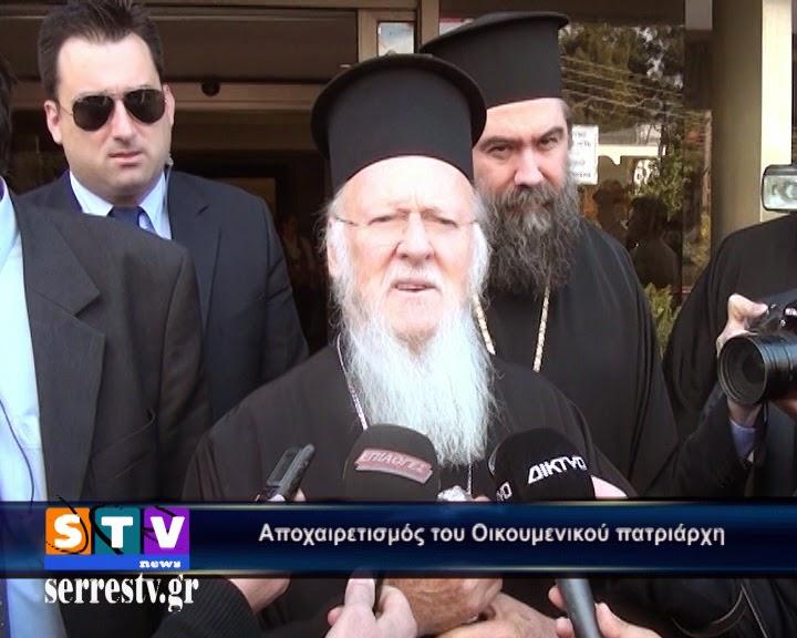 Αποχαιρετισμός του Οικουμενικού πατριάρχη