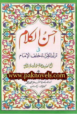 Ahsan ul Kalam Fi Tark il Qirat Khalaf ul Imam