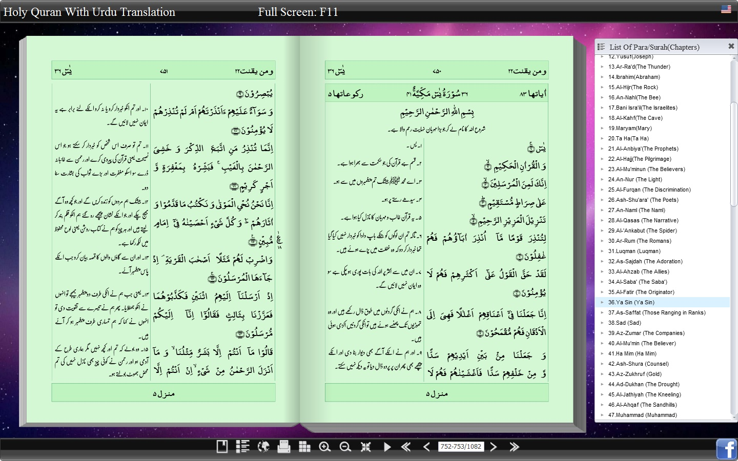holy quran software