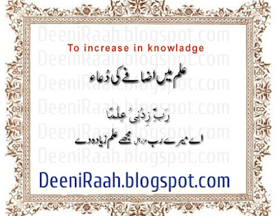 Pray To Increase In Knowledge