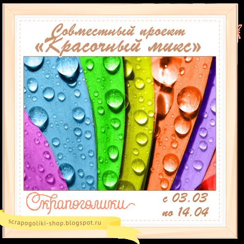 http://scrapogoliki-shop.blogspot.ru/2015/03/2.html#more
