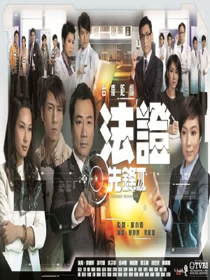 Bng Chng Thp Phn 3 (2011) Full - Forensic Heroes 3 (2011) - FFVN - (30/30)