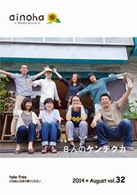 http://aibaeco.co.jp/photo/ainoha/