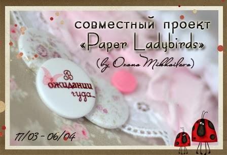 """СП дневник беременности """"В ожидании чуда"""""""