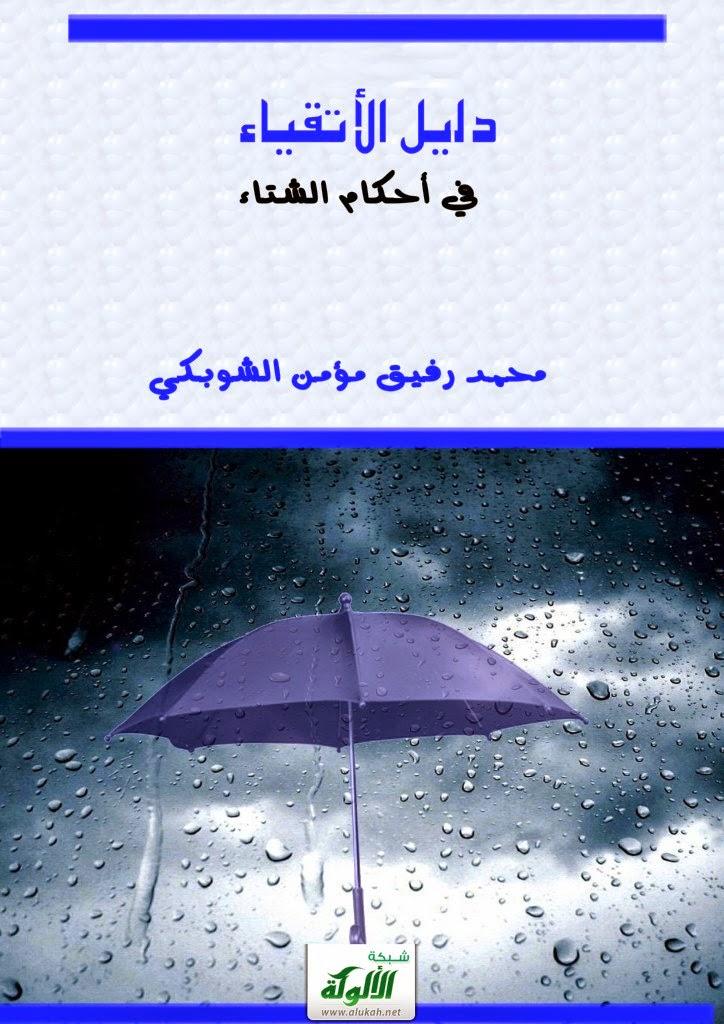 دليل الأتقياء في أحكام الشتاء - محمد رفيق مؤمن الشوبكي