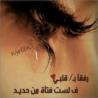 صور عتاب  صور حزينة كلمات عتاب صور مع كلمات عتب قوية
