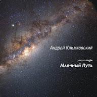 Milky Way | maxi-single