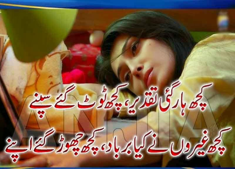 Sad Quotes About Life And Love In Urdu : Urdu poetry sad quotes romantic love quotes shayari