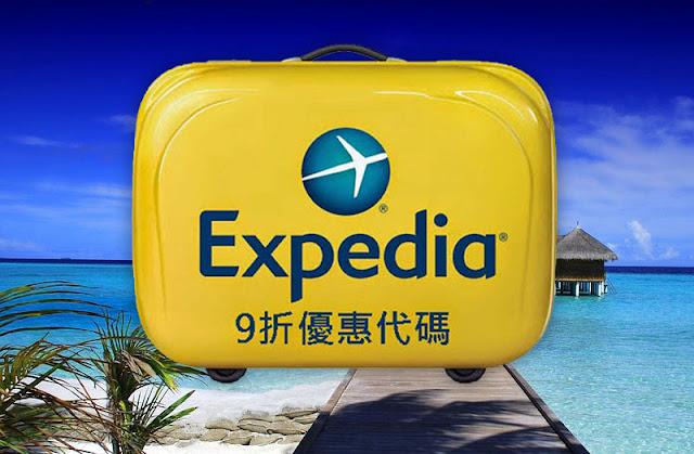 Expedia 2016最新訂酒店都有9折優惠碼 Discount code,香港站適用!