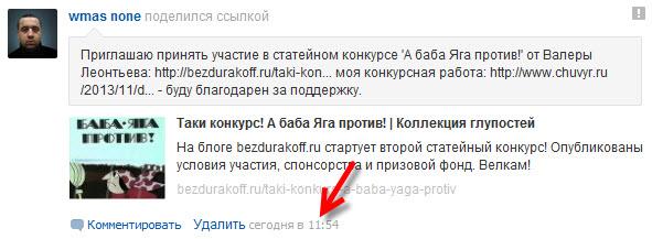 временная отметка со ссылкой на статут в социальной сети Мой Мир@Mail.ru