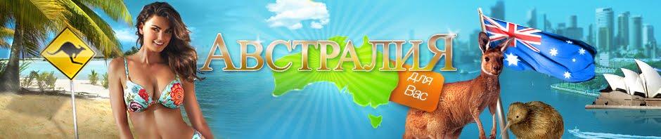 Австралия для Вас